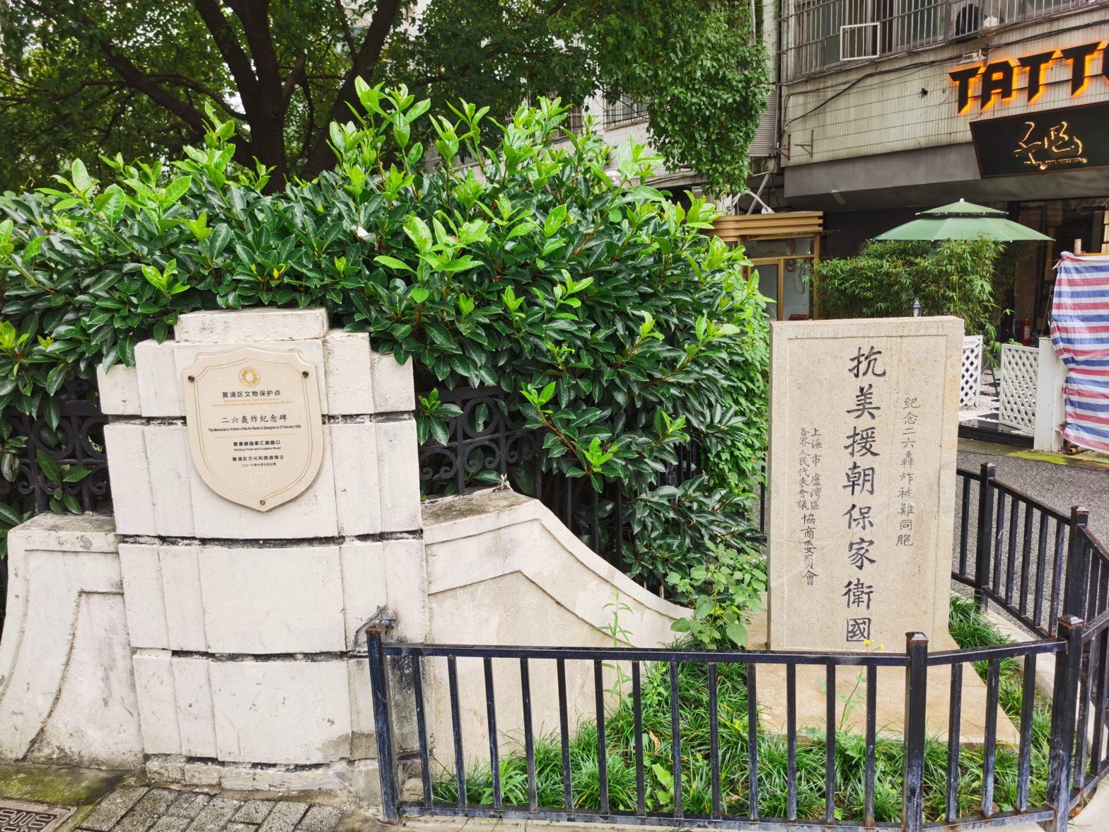 """纪念""""二·六""""轰炸被难同胞纪念碑正面,碑文为:""""纪念二六轰炸被难同胞:抗美援朝,保家卫国。上海市卢湾区各界人民代表会议协商委员会。"""""""