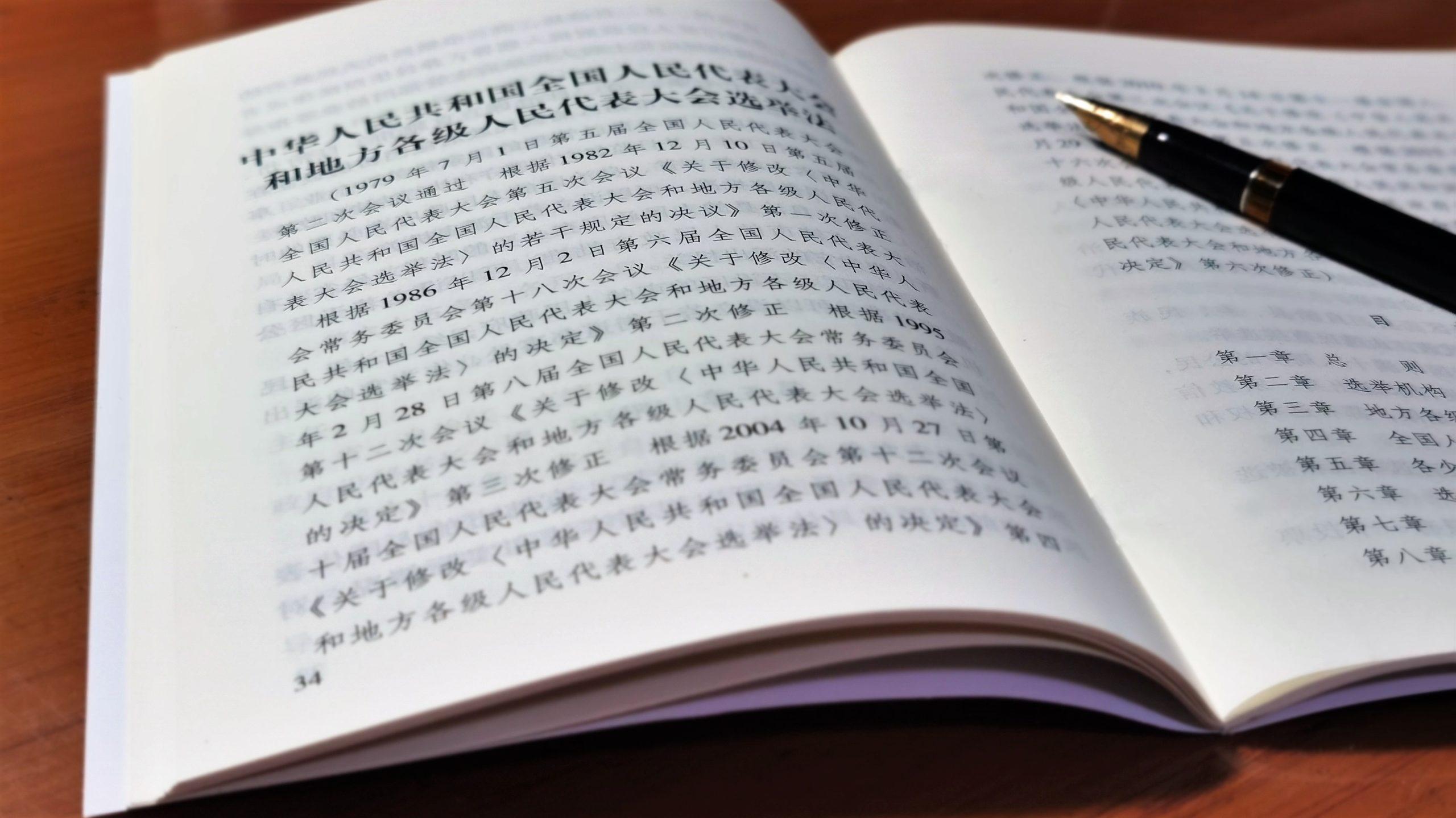 《中华人民共和国全国人民代表大会和地方各级人民代表大会选举法》书影