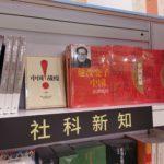 上海人民出版社展区的书籍:《改变中国》《中国寻路者》《中国战疫》《他改变了中国:江泽民传》《中国震撼》